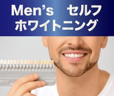 大阪、メンズ、美容室、ホワイトニング、セルフホワイトニング、安い